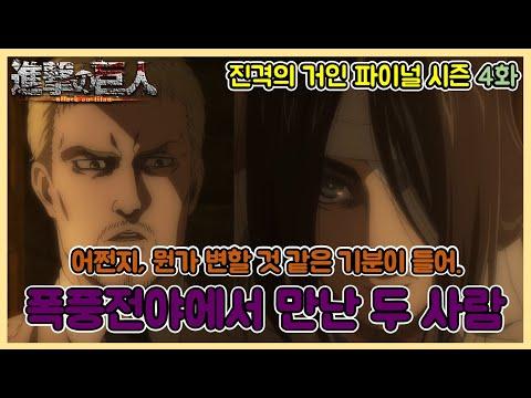[진격의 거인 파이널 시즌 63화] 4기 4화 리뷰 - 손에서 손으로
