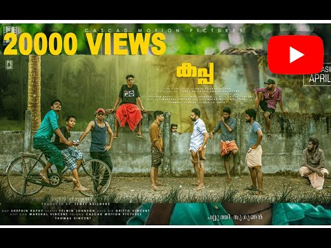 കപ്പ  ഷോർട്ട് മൂവി | Kappa Malayalam Short Film | Eldrid | Cascad Motion Pictures | Full HD | 2018