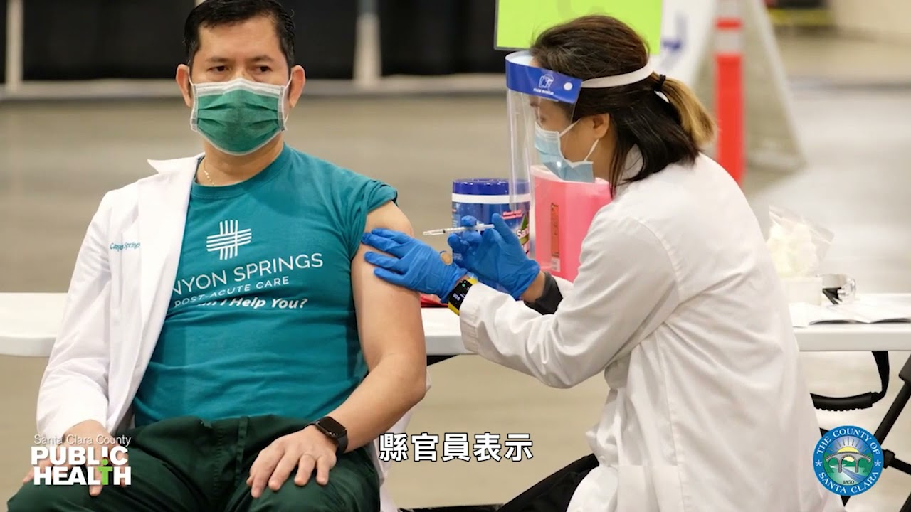 【天下新聞】灣區: Santa Clara縣新添逾萬個疫苗預約 而San Mateo縣情況不容樂觀