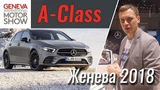 Hitech От Mercedes  - Новый A-Class 2018  В Женеве