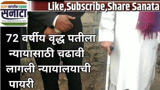 Gambar cover Pune|Kondhwa|72 वर्षीय वृद्ध पतीला न्यायासाठी चढावी लागली न्यायालयाची पायरी|Sanata News