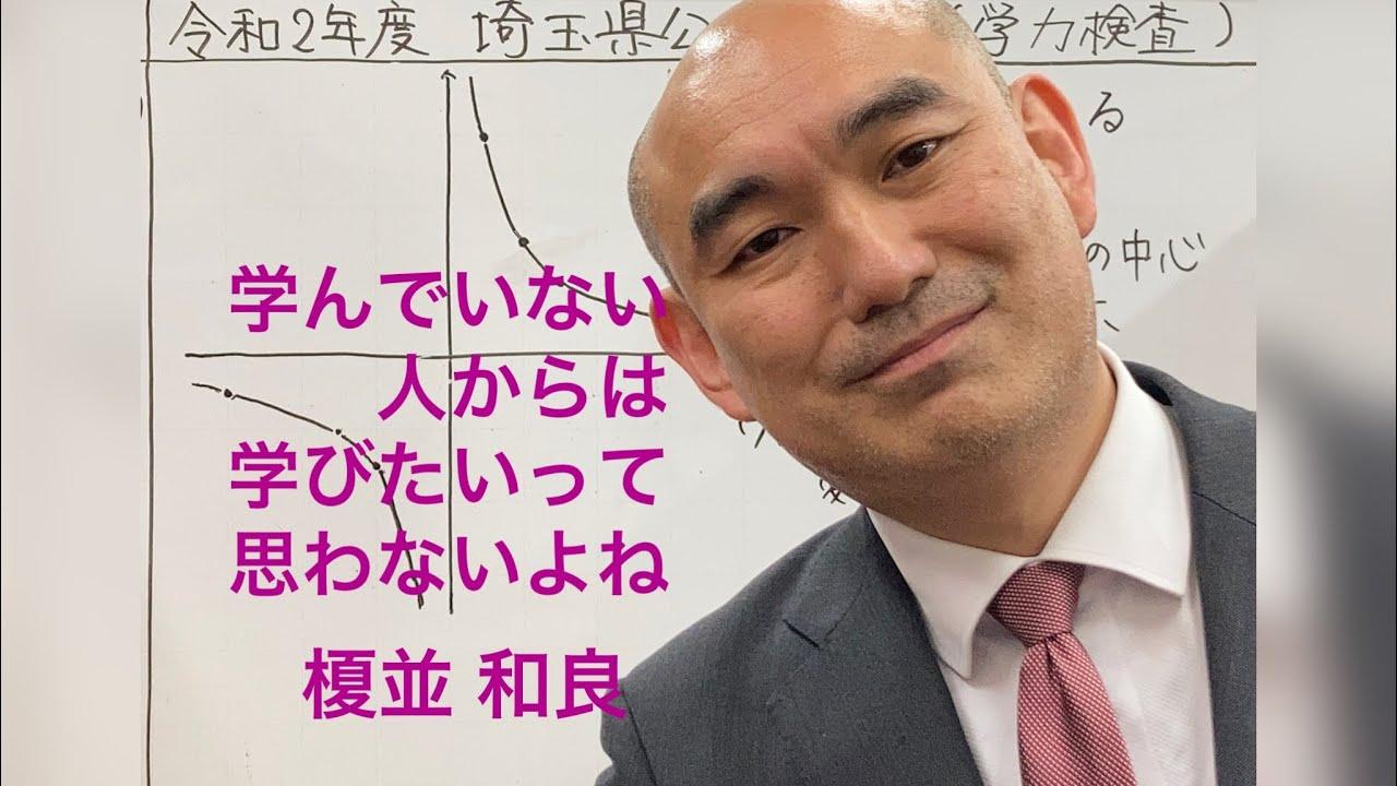 令和2年度 埼玉県入試 数字 学力検査 【大問1(12)】