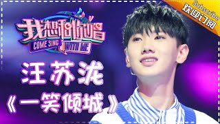 Come Sing With Me S02:Silence《一笑倾城》Ep.9 Single【I Am A Singer Official Channel】