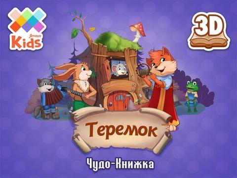 Чудо-Книжка: Теремок (интерактивная сказка для детей от Amaya Kids) [iOS]