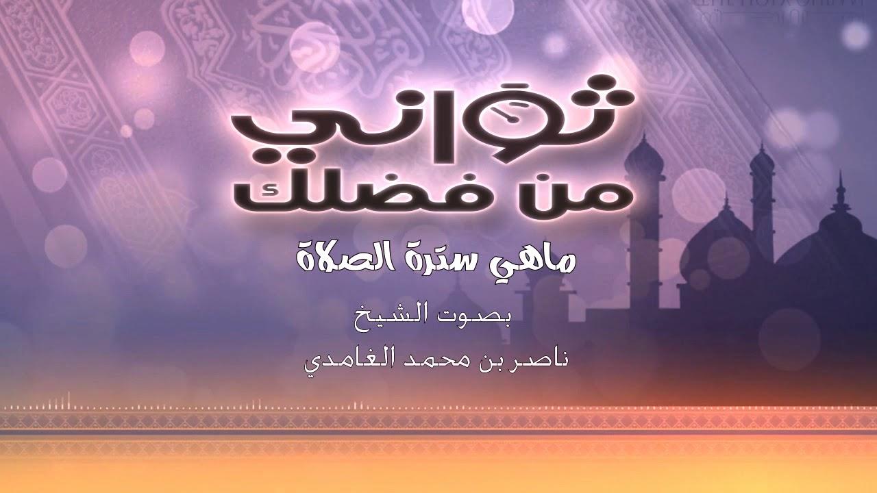 ماهي سترة الصلاة للمصلي في الاسلام - الشيخ/ ناصر ال زيدان الغامدي