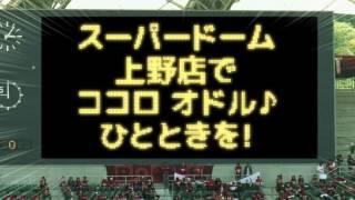 スーパードームでココロオドルひとときを。 http://www.p-world.co.jp/m...