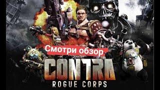 Contra:Rogue Corps обзор