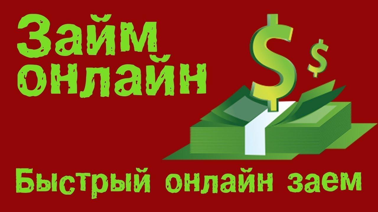 Займы быстро и удобно ооо мфо капитал к