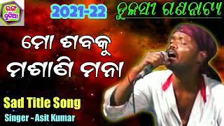 Jatra Tital Song/Mo Saba Ku Masani Mana/Tulasi Gananatya