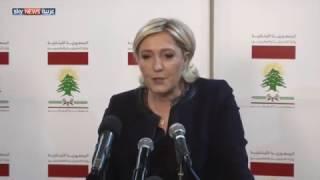 المرشحة الفرنسية مارين لوبان في بيروت