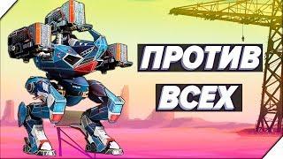 МОЙ РОБОТ ПРОТИВ ВСЕХ - Игра War Robots. Андроид игра про роботов