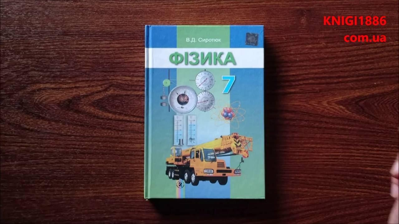 Євлахова фізика 9 клас 1 семестр мій конспект за оновленою програмою книга купити ціна купить цена