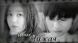 Download ˙˙·٠ღ ℋarry & Zoe ღ♥ Чужая ღ ˙˙· [For TheNastia92] Mp3 and Videos