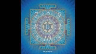 Мантра Луне , кто родился 2, 11, 20, 29 числа любого месяца, чье число судьбы или имени равно 2.