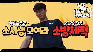 [채널시보야-경남소방] ♨HOT♨소시생들 모여라 드디어…