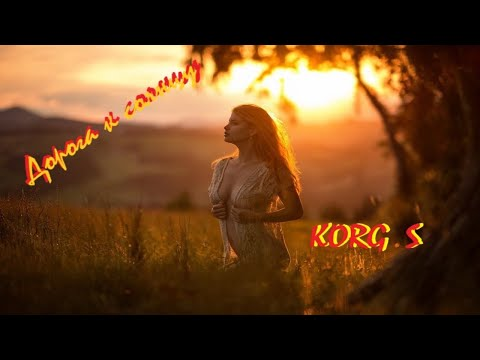 ♔ KORG S ✦ДОРОГА К СОЛНЦУ✦ Авторская композиция ♔NEW2019