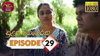 Sulaga Mahameraka | සුළඟ මහමෙරක | Episode - 29 | 2019-10-27 | Rupavahini Teledrama Thumbnail