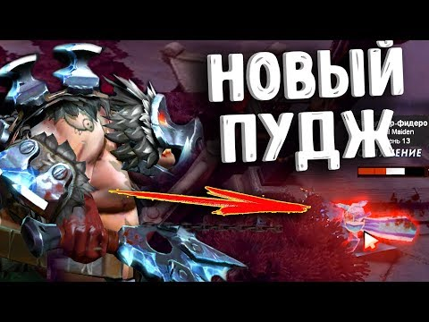 видео: НОВЫЙ ПУДЖ ДОТА 2 - new pudge dota 2