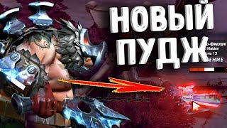 НОВЫЙ ПУДЖ ДОТА 2 - NEW PUDGE DOTA 2