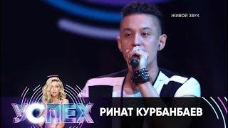 Ринат Курбанбаев | Шоу Успех
