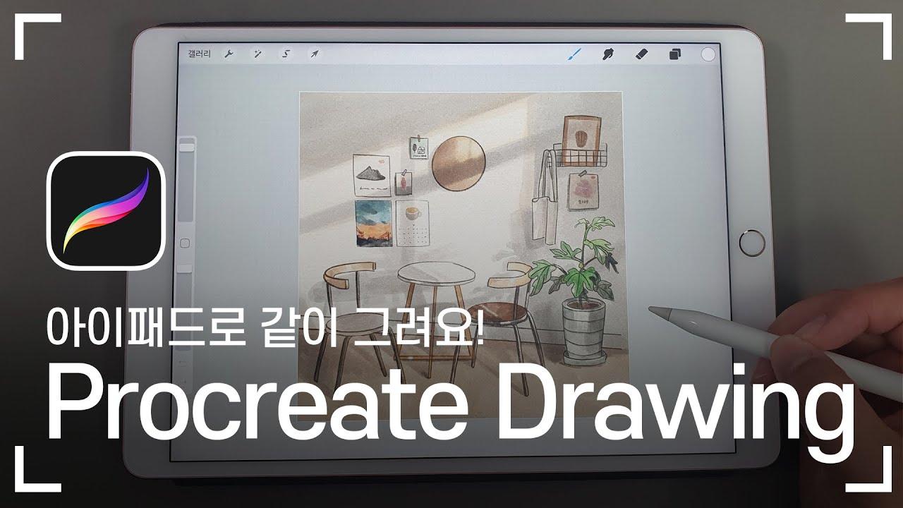 아이패드로 같이 그림 그려요(스케치 공유)/Let's draw together on the iPad(sketch sharing)
