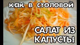 Супер вкусный салат из капусты, как в столовой. И как сделать 9% уксус из 70%.