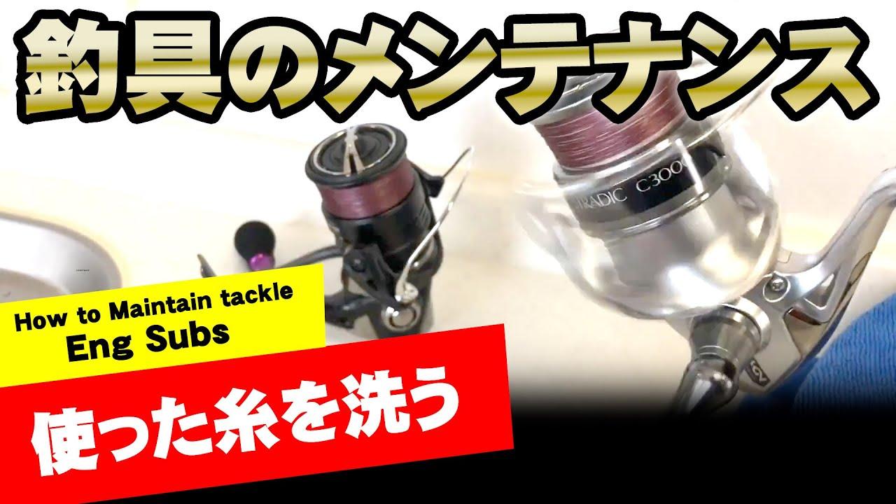 釣具のメンテナンス方法【使った糸もきっちり洗う】【YOSHIKI】