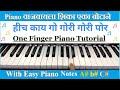 Hich Kay Go Gori Gori Pori | Piano Tutorial | Music Notes