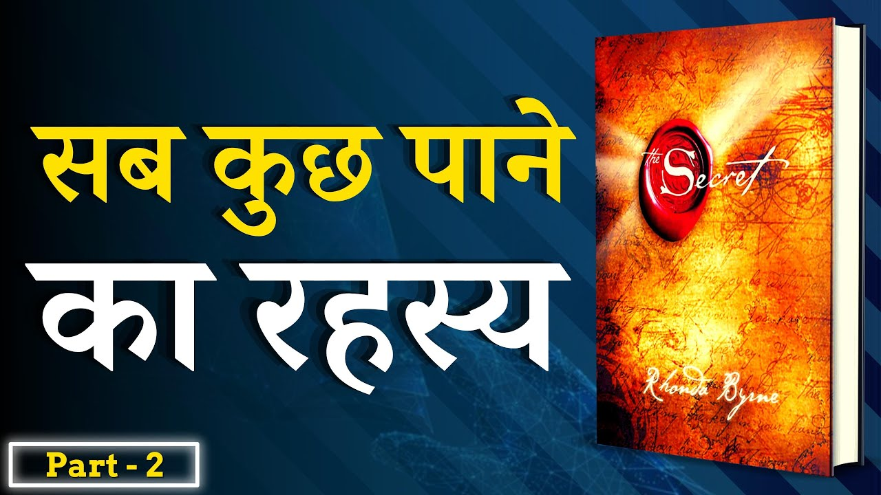 The Secret Book Summary in Hindi Complete (Part - 2/2)