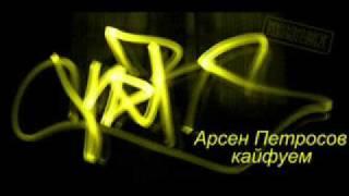 Арсон петросов Кайфуем - arsen petrosov kayfuem