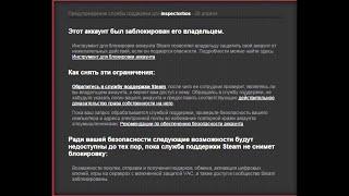 Как разблокировать аккаунт заблокирован владельцем