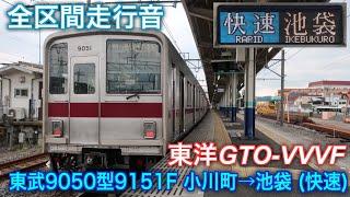 [全区間走行音] 東武9050型9151F 小川町→池袋 快速池袋行で収録 東洋GTO-VVVF