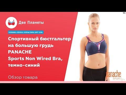 Бюстгальтер для спорта Panache Sport Bra