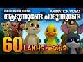 Aadunnunde Paadunnunde | Animation Song | Thakkudu