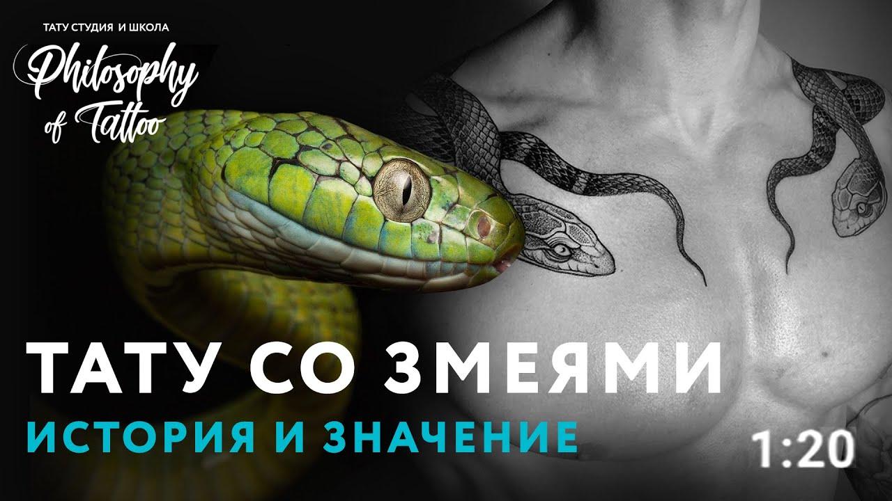 тату змея значение татуировки змея история татуировки куда набить змею