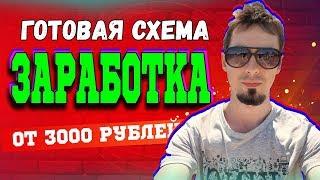 Зарабатывать 1000 Рублей в День. Готовый Способ Заработать 3000 за 2020