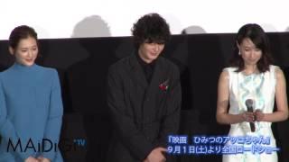 女優の綾瀬はるかさんが1日、主演映画「ひみつのアッコちゃん」(川村泰...