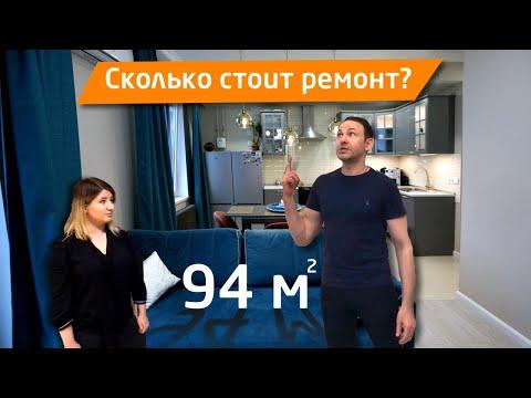 Смотреть СТОИМОСТЬ ремонта 94 кв.м | Детальный разбор затрат при ремонте квартиры в 2019 году