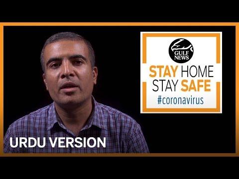 Coronavirus prevention: Stay safe at home (Urdu)
