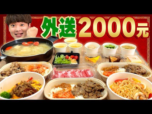 【振興經濟】吃光2000元外送之前不能結束!這些努力幫助別人的餐廳,讓人身心靈都好滿足啊!