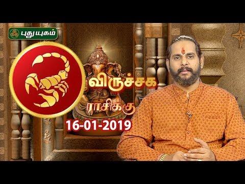 விருச்சிக ராசி நேயர்களே! இன்றுஉங்களுக்கு…| Scorpio | Rasi Palan | 16/01/2019