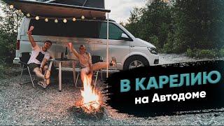 Путешествие в Карелию на машине. Жизнь в автодоме. Локации для палаток. Туристические места #VANLIFE