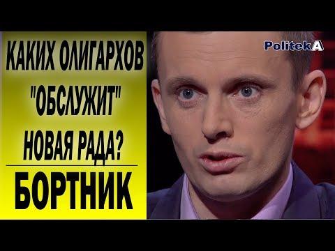 Тимошенко - премьер для Зеленского будет как Яценюк для Порошенко. Бортник о старой-новой Раде