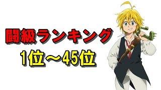 七つの大罪 闘級ランキング1位~45位【最新まとめ】【アニ天】
