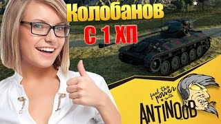 Колобанов с 1хп в World of Tanks (wot)