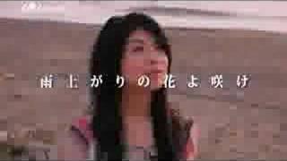 茅原実里「雨上がりの花よ咲け」15秒テレビCM 第3弾です。