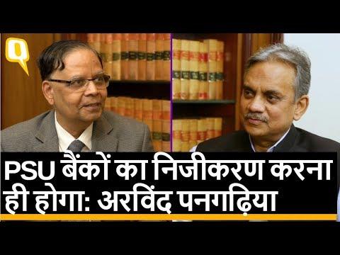 Rajpath | बैंकों की हालत, NPA और RBI 'संकट' पर Arvind Panagariya की बेबाक राय | Quint Hindi