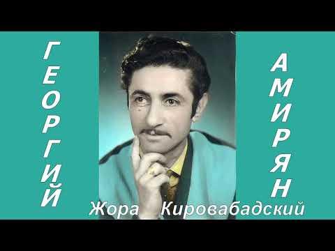 Жора Кировабадский - Тут агаджи