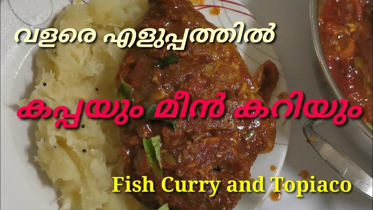 കപ്പയും മീന് കറിയും - Fish curry & Topiaco