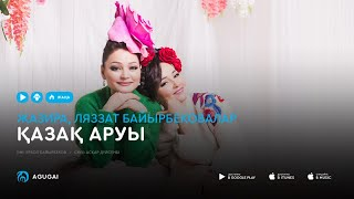 Жазира, Ляззат Байырбековалар - Қазақ аруы (аудио)